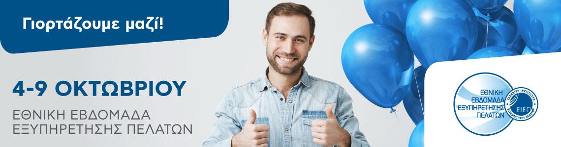 Η SIGMA SECURITY γιορτάζει μαζί σας την Εθνική Εβδομάδα Εξυπηρέτησης πελατών