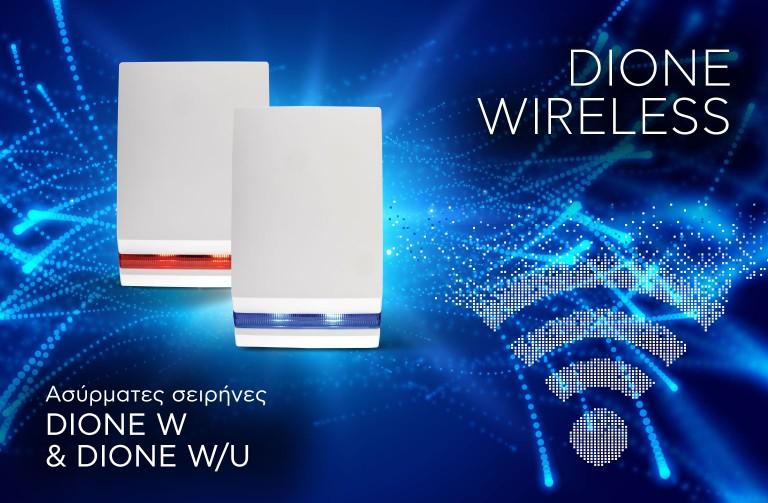 Νέες ασύρματες σειρήνες DIONE W